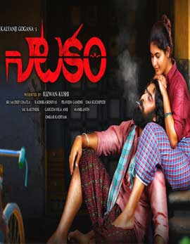 Natakam Movie Review, Rating, Story, Cast and Crew